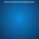 sna_Otbelivanie_ofisnoe